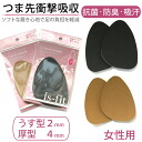 Shock absorption pad toe for women: thick and choose 2 mm4mm /