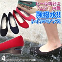 ラバースポンジインソール with a strong repellent water pumps rain ☆ air built-in heel cushion effects outstanding! Comfortable safety on a rainy day! /