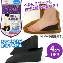 Back he glanced up and 4 cm beauty legs effect UP and Cup (half type insert ) /
