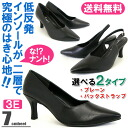 Wear comfortable election recruitment office pumps ★ two-layer memory foam with pumps and バックストラップポインテッドトゥ / ultimate eating 2 design /