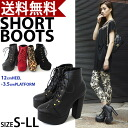 Lace-up short boots Womens 12 cm thick heel and lace-up / thick bottom / ショートブーツブーティ / Kota heel / platform