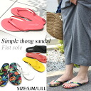 Choose from 2 simple flat Sandals ladies / bison / tongs / pettanko pettanko / bison / resort / black / classy / floral