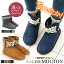 Pre-order sales ◆ 10-early arrival scheduled election eat 2 designs! Pearl & ビジュームートン boots fur / Shearling / short / short / Bijou / Pearl / celebrity / black