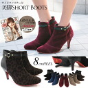 Book sales ◆ October early stock calendar / magazine GINGER ★ October issue posted, memory foam insoles! By color & big man suede short boots 8 cm beauty legs heels! Different material / smooth / legs/red sole / animal print short boots/booties