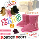 Fluffy Sheepskin boots kids-junior size ☆ suppori lightweight type, 履けて! was up to your fingertips, ☆ / children shoes fluffy ファームートンブーツ/short / shoes / short /