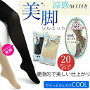 Firming cool 20 denier COOL beauty legs tights (Sandals compatible) [women's / beauty legs / cool / firming effect / black tights