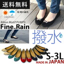 Flat ballet shoes and reliable quality, Japan products / strong repellent water processing / sunny and rain unisex / pumps / women's / rain / rain shoes / black / Ballet / pettanko boobs pettanko
