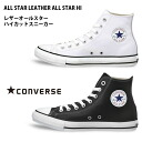 レザーオールスターハイ sneaker CONVERSE converse ☆ men's LEAALLSTARHI /