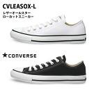 レザーオールスターロー sneaker CONVERSE converse ☆ men's LEAALLSTAROX /