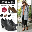 Pre-order sales ◆ mid-September arrival scheduled メダリオンサイドゴアブーティ ladies / boots / said Gore / booties / Medallion / classical / Uncle / thick heel / check pattern / black / smooth / enamel