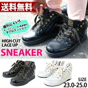 Ladies high cut sneakers Cup insole, with outstanding comfort! / Women 's/sneaker/lace-up