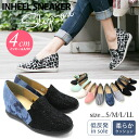* Special price * 5 cm インヒール ウエッジソールスリッポン shoes / wedge sole slip-on Sneakers / Shoes Women's slip-on / foam / fun Chin / hurt / インヒール / sneakers