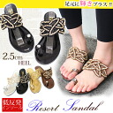 Sparkling resort flat Sandals Bijou and beaded and low heel / celebrity / pettanko / foam /