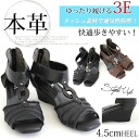 Excellent leather wedge sole sandal breathability! Comfortable mesh material ☆ ladies / black / wedge sole / mesh / hurt / 3 E /