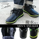 Cold in the BOA specification mens ' low cut sneaker season must have item! And repellent water processing 34000 / men's / gentleman shoes / Shoes / Sneakers