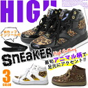 High-cut sneaker Cup insert, with comfort excellent Leopard pattern design! / アニマルレオパード/women 's/sneaker/lace-up