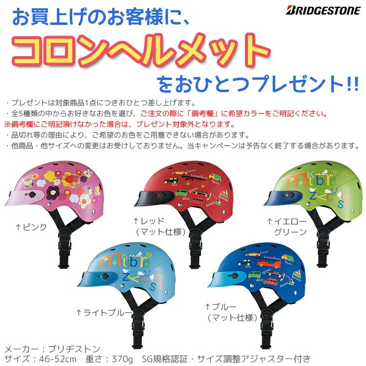 ヘルメットプレゼント