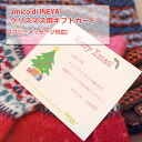 Christmas gift message card