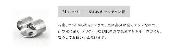 材質について