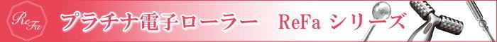 プラチナ電子ローラー ReFa/リファ シリーズ