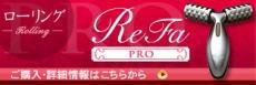 MTG プラチナ電子ローラー ReFa PRO/リファ プロ