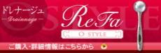 MTG プラチナ電子ローラー ReFa O STYLE/リファ オースタイル
