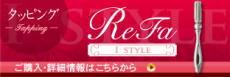 MTG プラチナ電子ローラー ReFa I STYLE/リファ アイスタイル