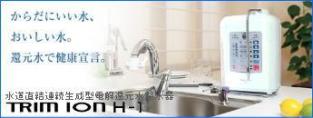 電解還元水整水器 日本トリム/トリムイオンH-1