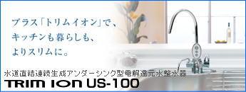 電解還元水整水器 日本トリム/トリムイオンUS-100