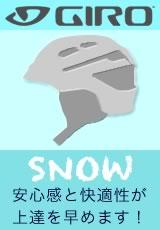 GIRO snowヘルメット