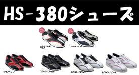 HS380���塼��