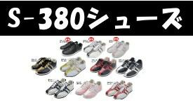 S380���塼��