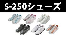S250シューズ
