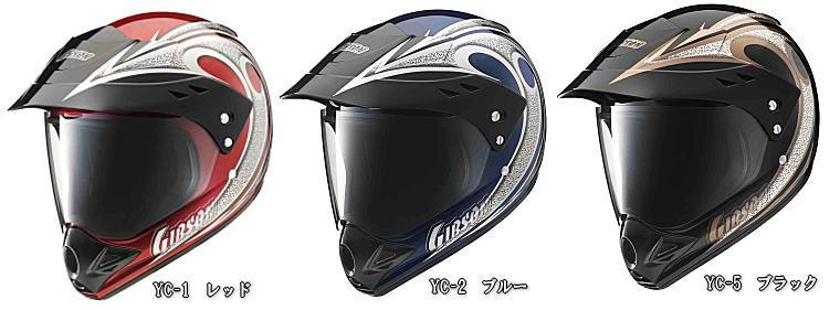ヤマハオフロードヘルメット ギブソンyx-3 moto-x2