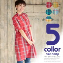 7 / 10 upCUBE SUGAR cotton hemp yarn-dyed check 5-sleeve shirt dress (five-color