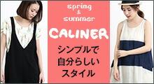 CALINER(カリネ)