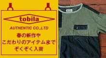 TOBILA(トビラ)
