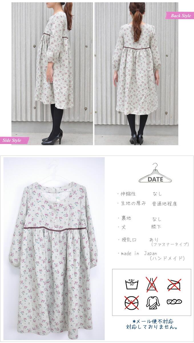 ママのお店&M マタニティ&授乳服の通信販売 商品画像