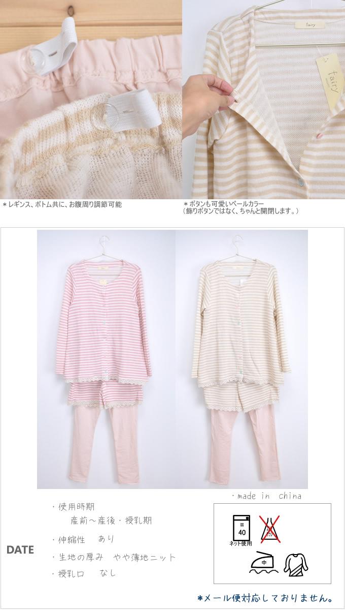 マタニティウェア&授乳服の通信販売 安くて可愛い商品が盛りだくさん!!商品画像