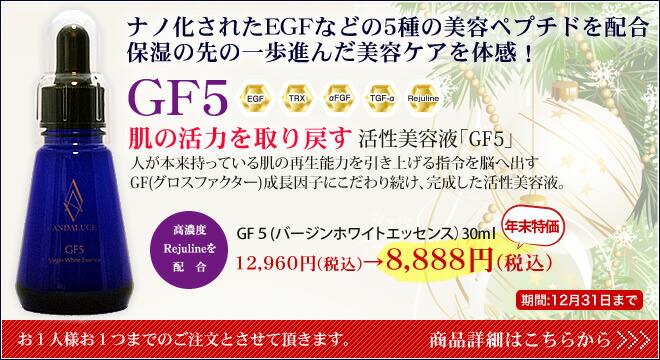 アンダルーチェ:12月フェア GF5 活性美容液 EGF 美容ペプチド 特価