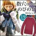 Rakuten ranking winning prize! Rakuten first half ranking winning prize! The ventage cut-and-sew of the long length of クシュクシュ wants to last by all means! くしゅくしゅ ventage difference stretch long cut-and-sew
