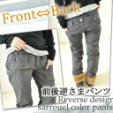 Anteroposterior reverse design sarouel pants color underwear ● is impossible●