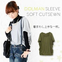 More boobs and kimaru wearing also smartly from daily use ◎ Dolman sleeve soft スプリングワイドカットソー
