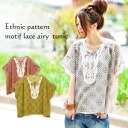 Increased feelings of ethnic patterns impact! Motif race girls remember femininity to ♪ ladies / pattern / pattern and instead race / tops / short sleeve / ethnic pattern motifs lace Huns tunic