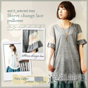 White color appeared in new colors! So-called boobs and dressed finished in natural mode. Sleeve lace switching pullover (good fashion knit sweater pullover tops dress cute 20 30s autumn code winter sewn fall fashion autumn clothes)