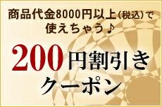 200円割引きクーポン