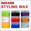 Nakano styling wax 90 g «all 9 types»