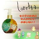 Morutobene Loretta ウェーブジュレ 250 ml