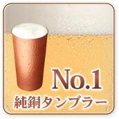 No.1 純銅タンブラー
