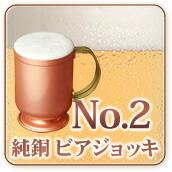 No.2 純銅 ビアジョッキ リファインド